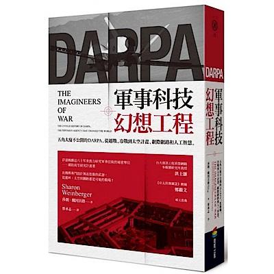軍事科技幻想工程——五角大廈不公開的DARPA,從......