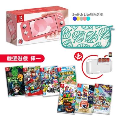 Switch Lite珊瑚色+動森葉子款主機收納包附保護貼+熱門遊戲多選一 送三合一主機保護套