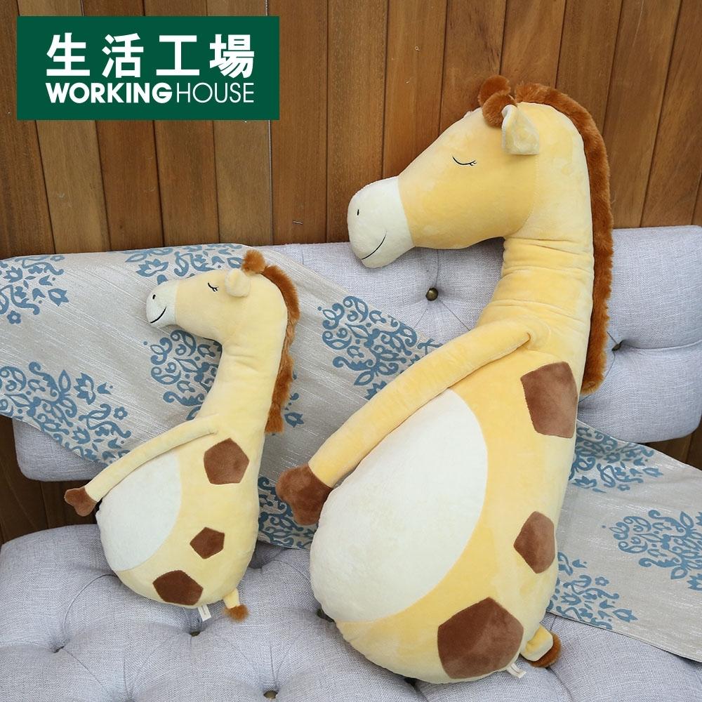 【女神狂購物↓38折起-生活工場】17吋抱抱長頸鹿