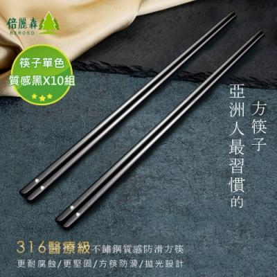 Beroso 倍麗森 正316醫療級不鏽鋼席捲日本鈦合金實心長柄不鏽鋼餐具方筷子-質感黑-10入組