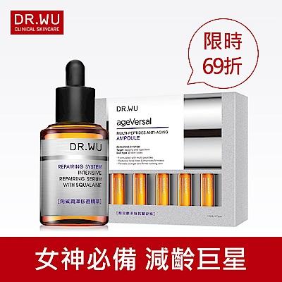 DR.WU女神必備減齡巨星組-角鯊潤澤修復精華30ML 超逆齡多肽抗皺安瓶1.5ML*