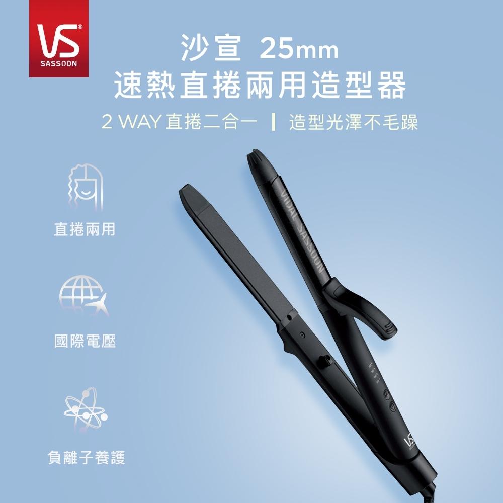 英國VS沙宣 25mm速熱負離子直捲兩用造型器/直捲髮夾 VSI-2550BW