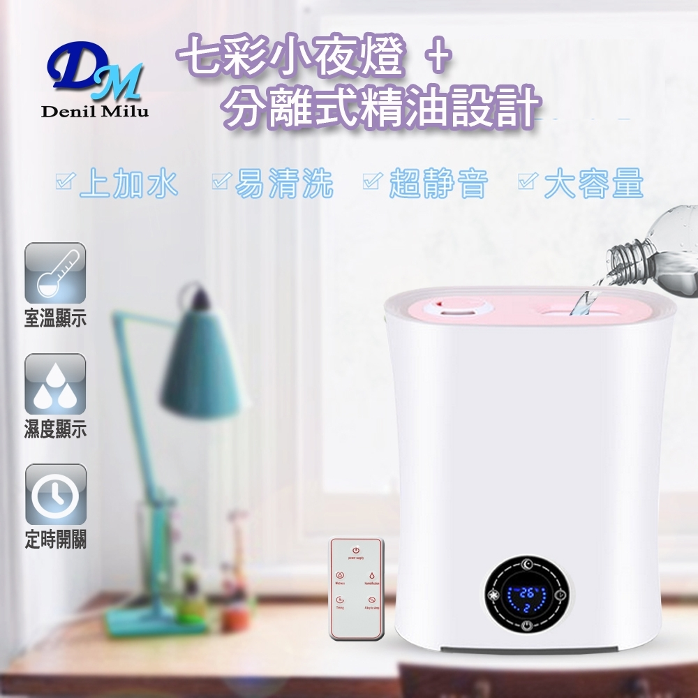 【宇晨Denil Milu】3L超大容量水氧加濕機MU-218