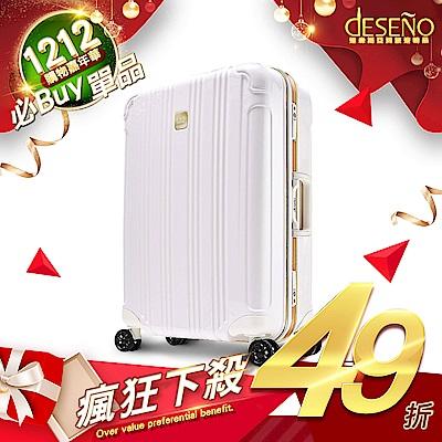 Deseno 酷比旅箱II-24吋輕量深鋁框行李箱-白金