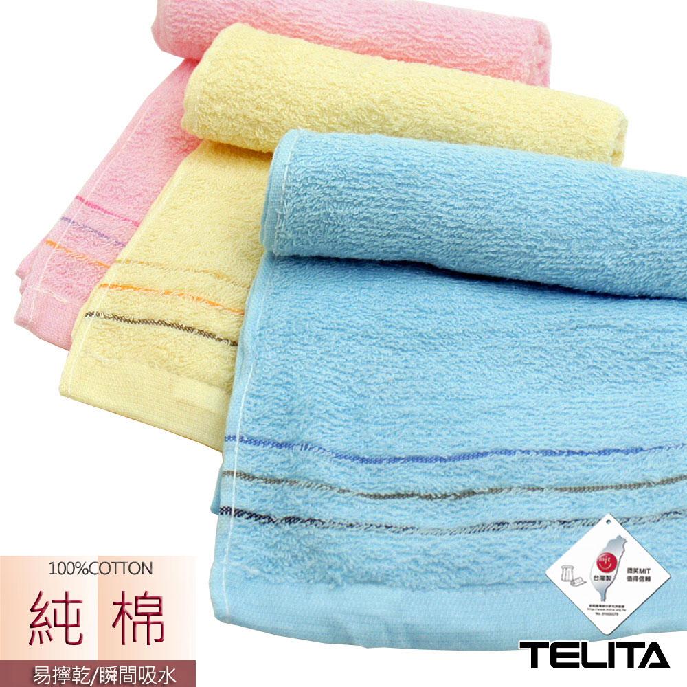 TELITA 純棉素色三緞條易擰乾毛巾(4入組)