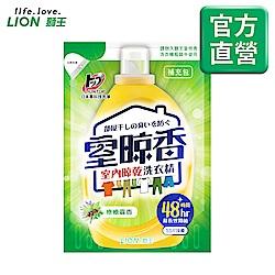 日本獅王LION 室晾香室內晾乾洗衣精 療癒森香 1.6kg