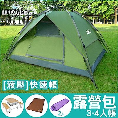 LIFECODE 3-4人露營組合包_4件組(立可搭3-4人雙層速搭帳篷-綠色)