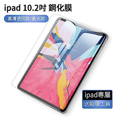 iPad 10.2吋 2019版 防藍光螢幕保護貼 高清滿版鋼化膜 平板玻璃貼 9H防爆保護膜