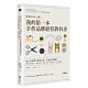 再貴也有人買!我的第一本手作品牌經營教科書 product thumbnail 1