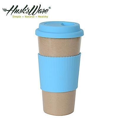 美國Husk's ware 稻殼天然無毒環保咖啡隨行杯-綠松石藍