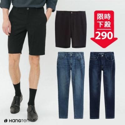 [時時樂限定]Hang Ten - 男裝熱銷休閒褲款 - 三款選