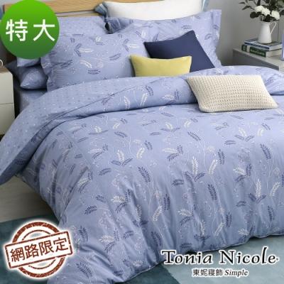 Tonia Nicole東妮寢飾 紫藤菲羽100%精梳棉兩用被床包組(特大)