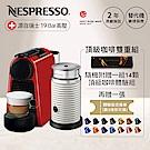Nespresso 膠囊咖啡機 Essenza Mini 寶石紅 白色奶泡機組合