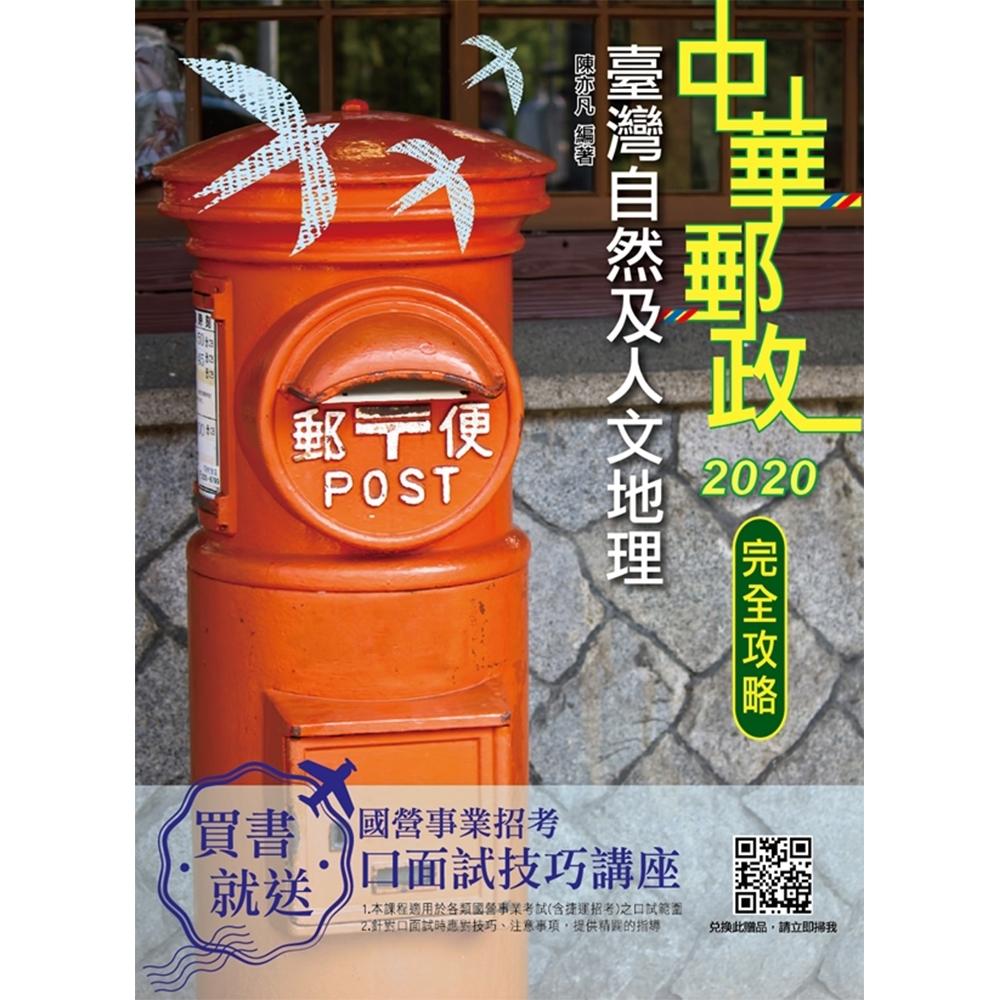 2020臺灣自然及人文地理 (中華郵政(郵局)考試適用)(三版)(T106P19-1)