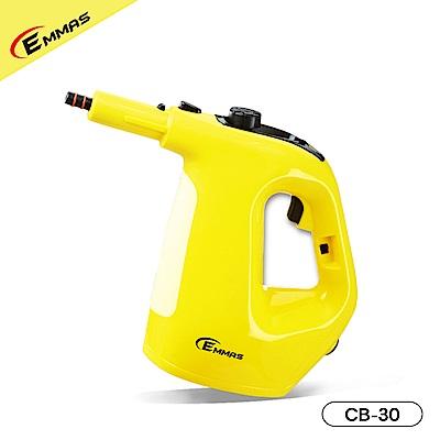 EMMAS多功能手持式蒸氣清潔機 CB-30