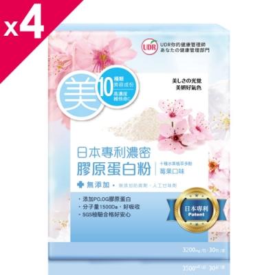 UDR日本專利濃密膠原蛋白粉x4盒