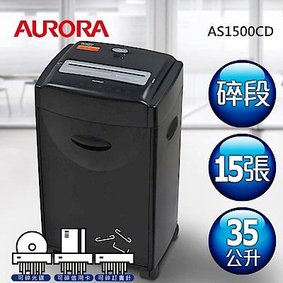 AURORA震旦 15張多功能短碎型碎紙機 (AS1500CD)