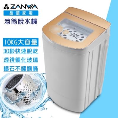 ZANWA晶華 10KG 不鏽鋼滾筒 高速靜音脫水機 ZW-T58