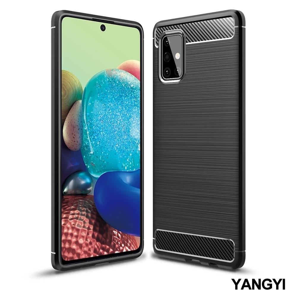 揚邑 SAMSUNG Galaxy A71 5G 碳纖維拉絲紋軟殼散熱防震抗摔手機殼-黑