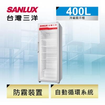 SANLUX台灣三洋 400L 直立式冷藏櫃 SRM-400R
