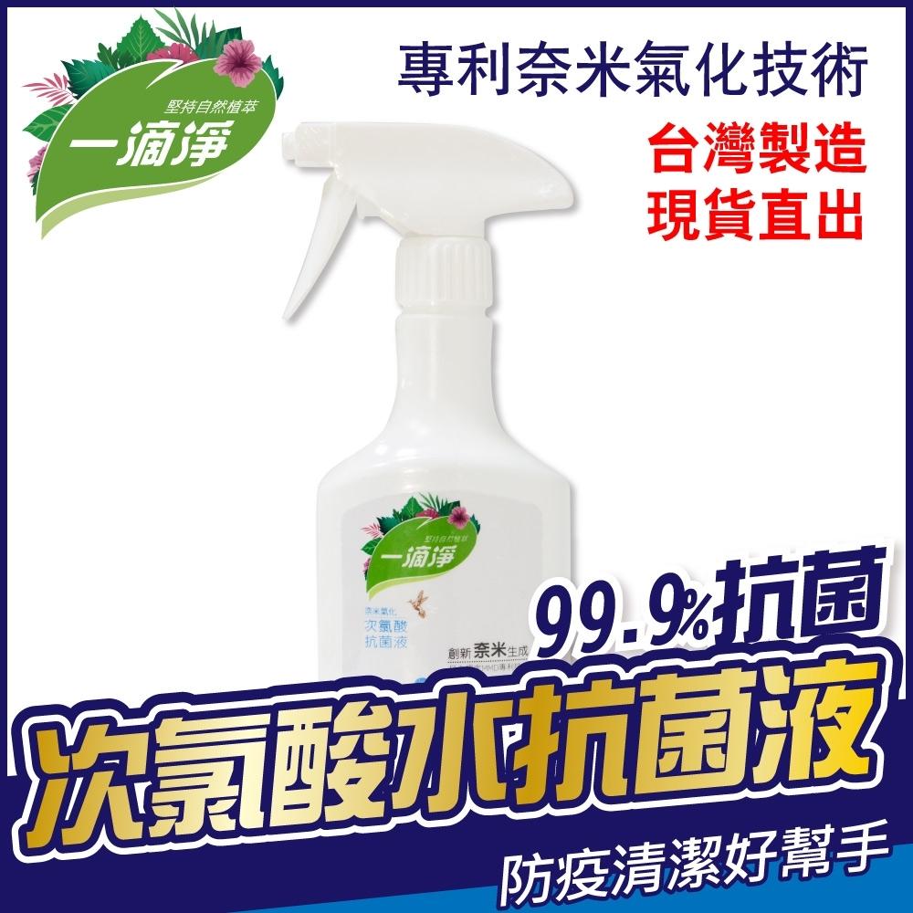一滴淨奈米氣化次氯酸水抗菌液400ml