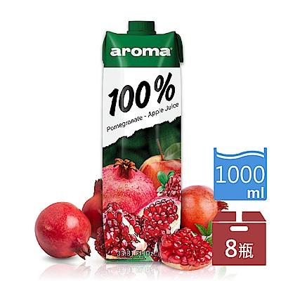 699免運土耳其AROMA紅石榴蘋果汁1000mlx8