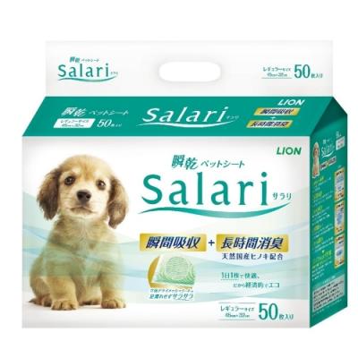 LION獅王-Salari瞬乾不回滲尿布墊 Salari 50枚 (標準型) 兩包組