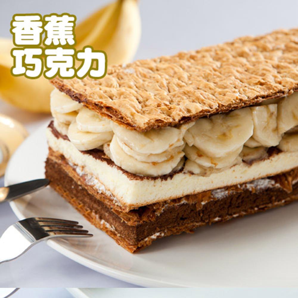 (滿額799)拿破崙先生 香蕉巧克力千層蛋糕