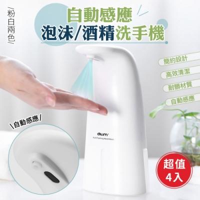 全自動感應泡沫洗手機 專用殺菌泡沫機 (250ml)(超值4入)