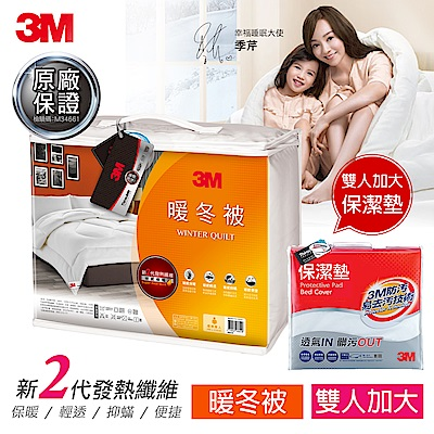3M 新2代發熱纖維被X保潔墊-雙人加大超值組(NZ370+平單式保潔墊床包)