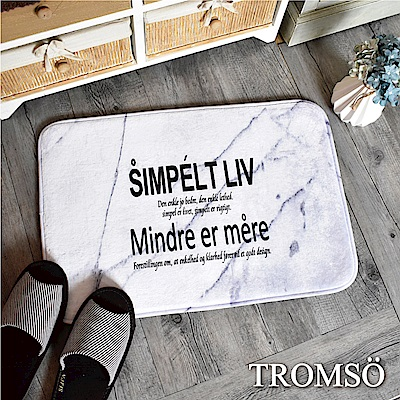 TROMSO 簡單生活超柔軟舒適地墊-M37銀狐大理石