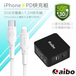aibo 蘋果PD快充組 30W充電器+PD充電線(PD1812+CA729)