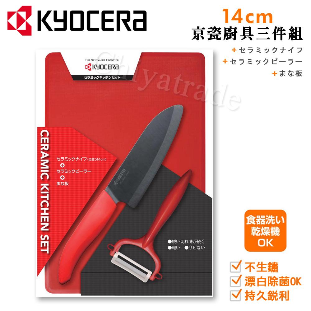 KYOCERA日本京瓷抗菌陶瓷刀 削皮器 砧板 盒裝三件組(刀刃14cm)-黑刀紅柄