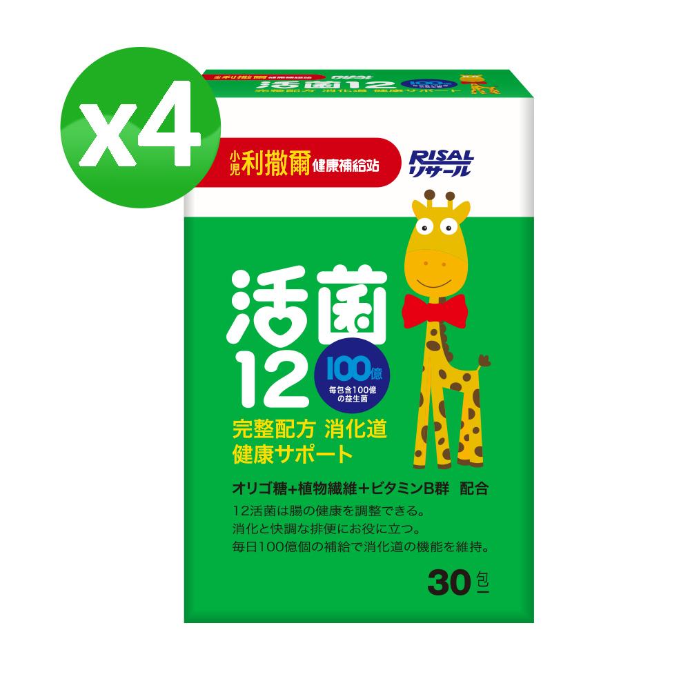 【小兒利撒爾】活菌12 x四盒組(兒童寶寶益生菌乳酸菌)