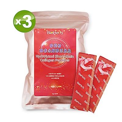 碧荷柏-酵素水解膠原胜肽(5gx30包/袋)x3袋