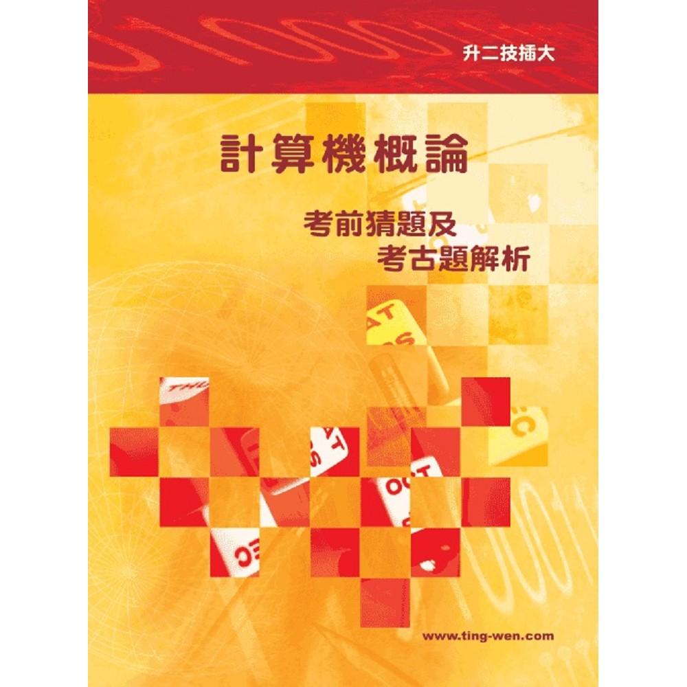 計算機概論考前猜題及考古題解析(6版)