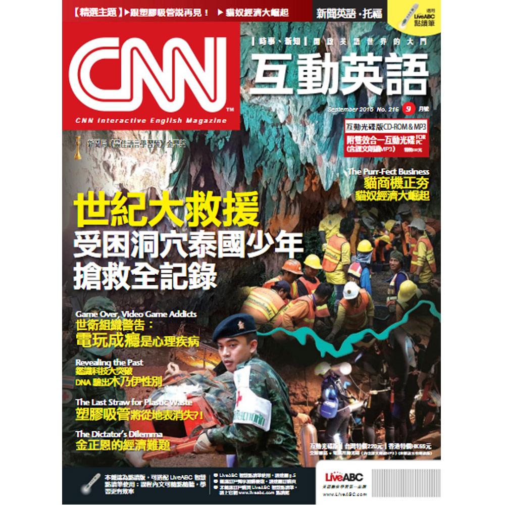 CNN互動英語 互動光碟版(1年12期)