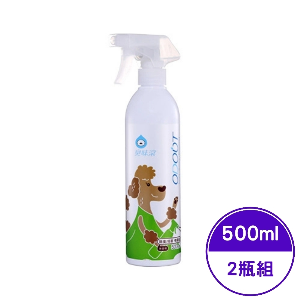 ODOUT臭味滾-狗狗專用除臭/抑菌噴霧瓶 500ML (2瓶組)