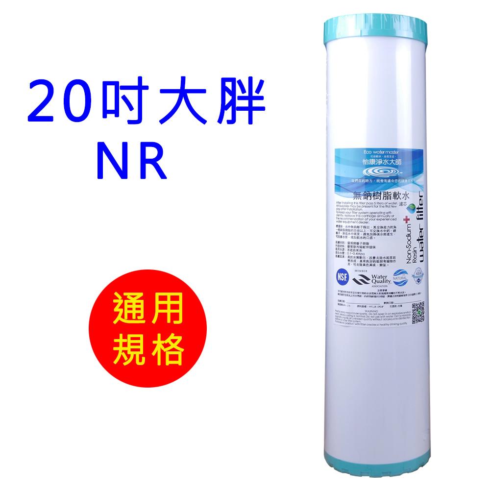 怡康 20吋大胖標準水垢抑制軟水濾心1支