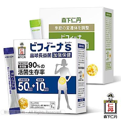 森下仁丹 順暢換季組 晶球益生菌(30包/盒)加強1盒+敏益菌1盒