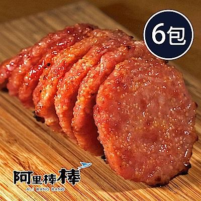 阿里棒棒 啵啵肉乾150g±10g/包(共6包)
