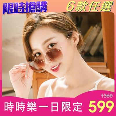 [時時樂限定] ALEGANT時尚潮流設計墨鏡/UV400太陽眼鏡-6款任選
