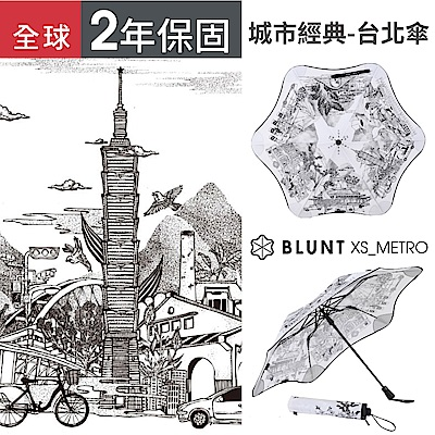 BLUNT保蘭特 抗強風 台北城市傘 全球限量款 - 折傘 (旭日白)