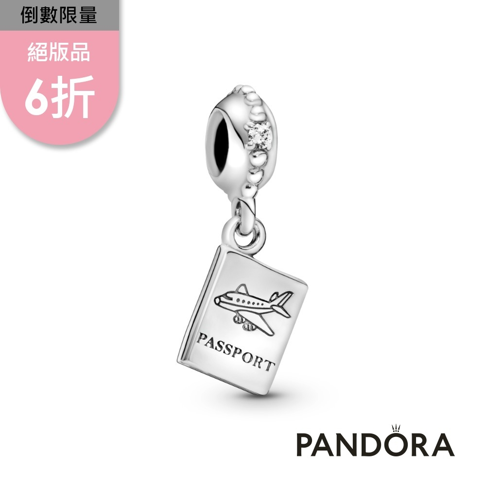 【Pandora官方直營】旅行護照吊飾