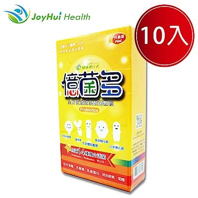 【健康進行式】億菌多益生菌即溶顆粒體驗組10包/盒