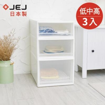 日本JEJ 日本製多功能3高度單層抽屜收納箱-1組