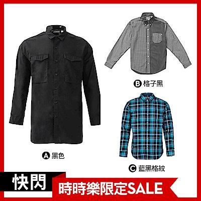 【限時】Timberland 男款人氣休閒長袖襯衫(5款任選)