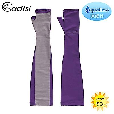 ADISI Aquatimo 吸濕涼爽抗UV袖套-開錶洞款AS19011 / 深紫