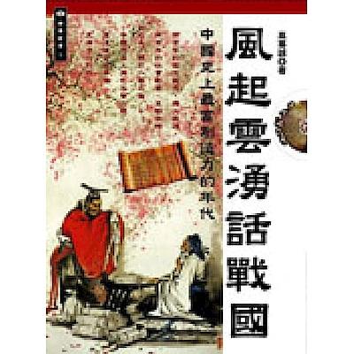 風起雲湧話戰國:中國史上最富創造力的年代