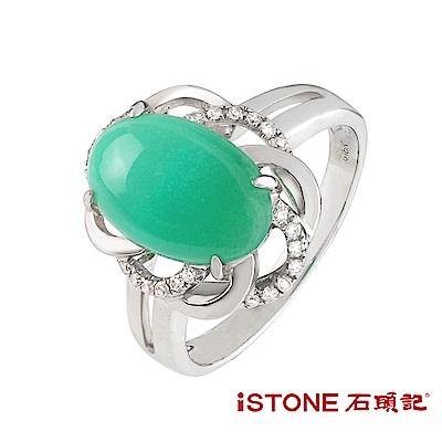 石頭記 台灣藍寶戒指-藍色花海-唯一精品